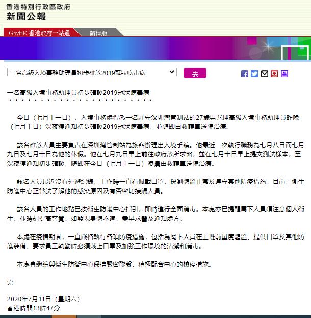 港府通报:深圳湾口岸入境处一名职员确诊