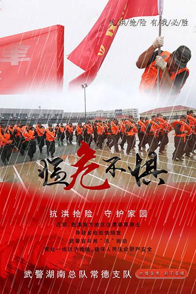 武警常德支队:一组海报尽显抗洪抢险官兵风采