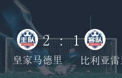 西甲第37轮,皇家马德里2-1战胜比利亚雷