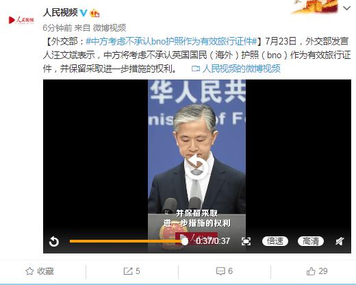 大街偷拍外交部:中方考虑不承认BNO护照