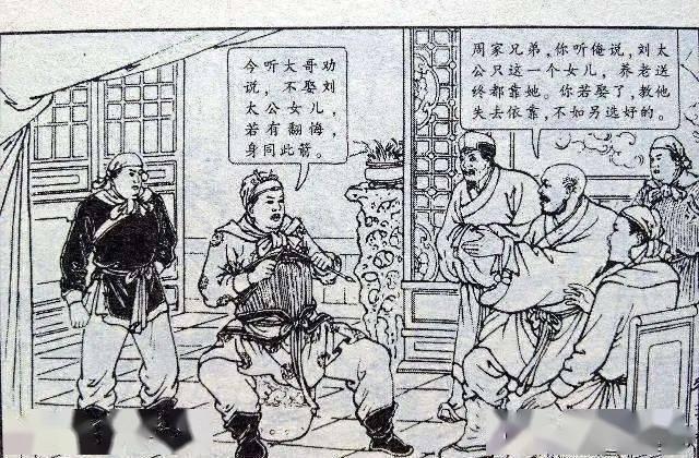 阅读《水浒传》:4-6遍(扬声器-蔡琳