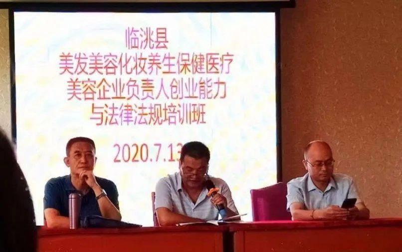 【行业新闻】甘肃省临洮县美发、美容、