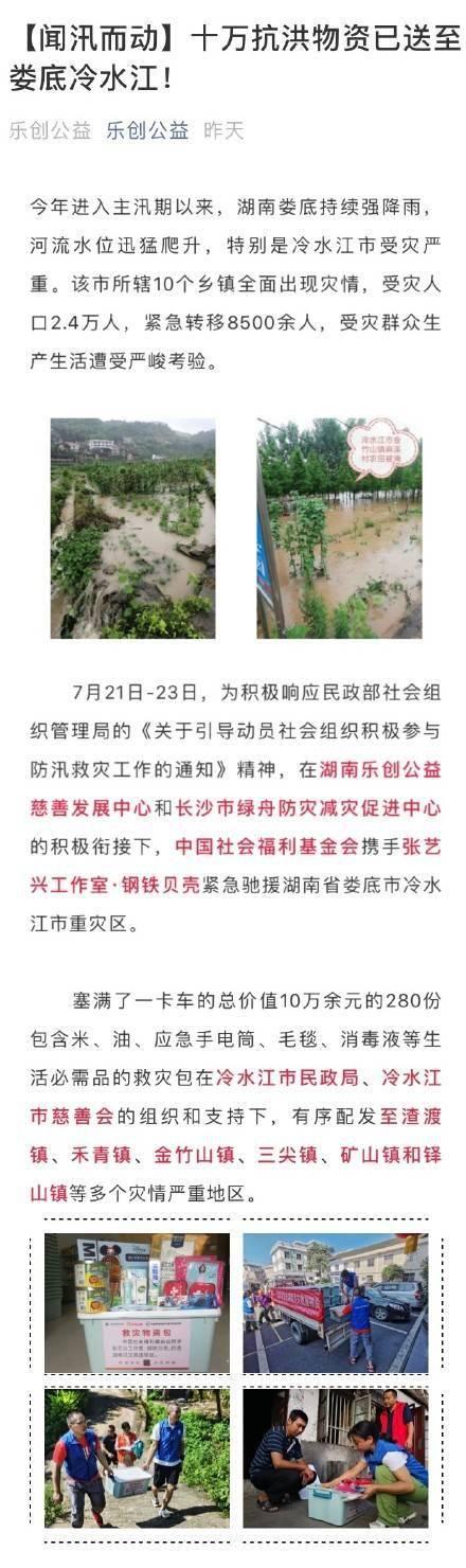 """张艺兴工作室联合""""中国社会福利基金会""""向湖南娄底送达十万抗洪物资!"""