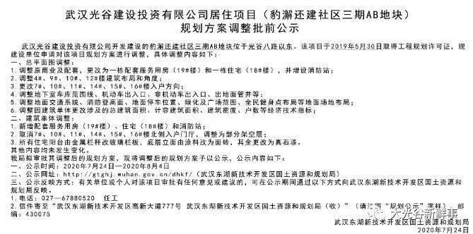 光谷豹子还乡三期AB地块规划调整报批前的公示
