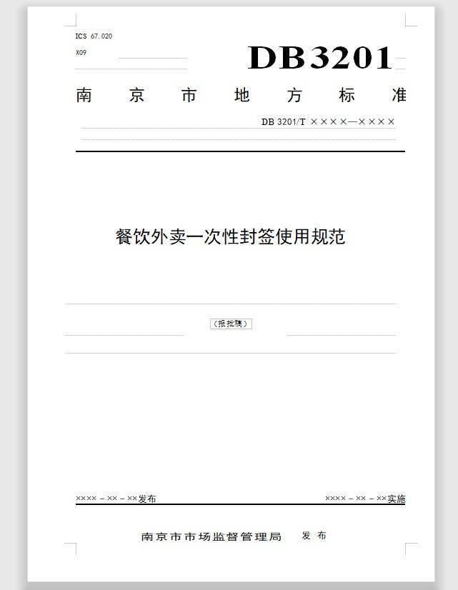 党的三大法宝是什么南京正式发布外卖封