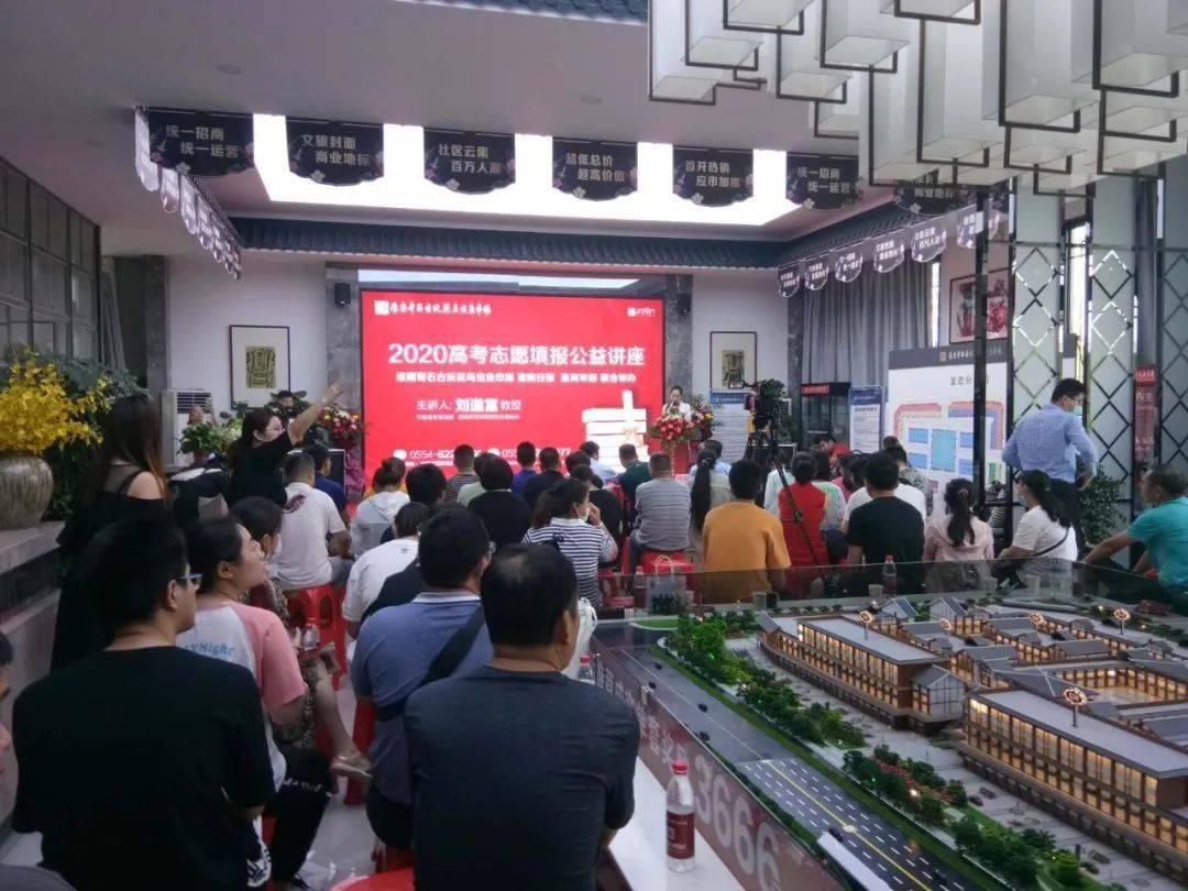 淮南2020高考志愿填报公益讲座圆满落幕