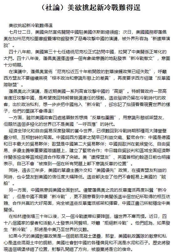 北京水泥地面硬化《澳门日报》发表社评
