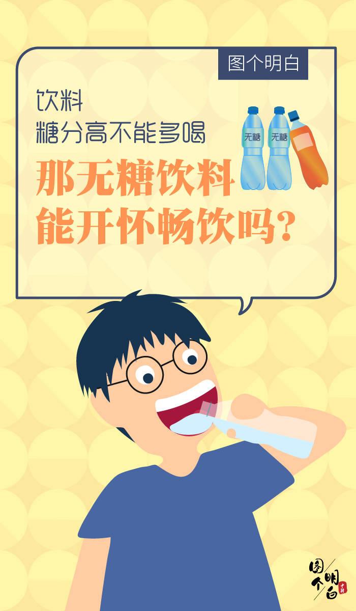 图个明白|饮料糖分高不能多喝,那无糖饮料能开怀畅饮吗?
