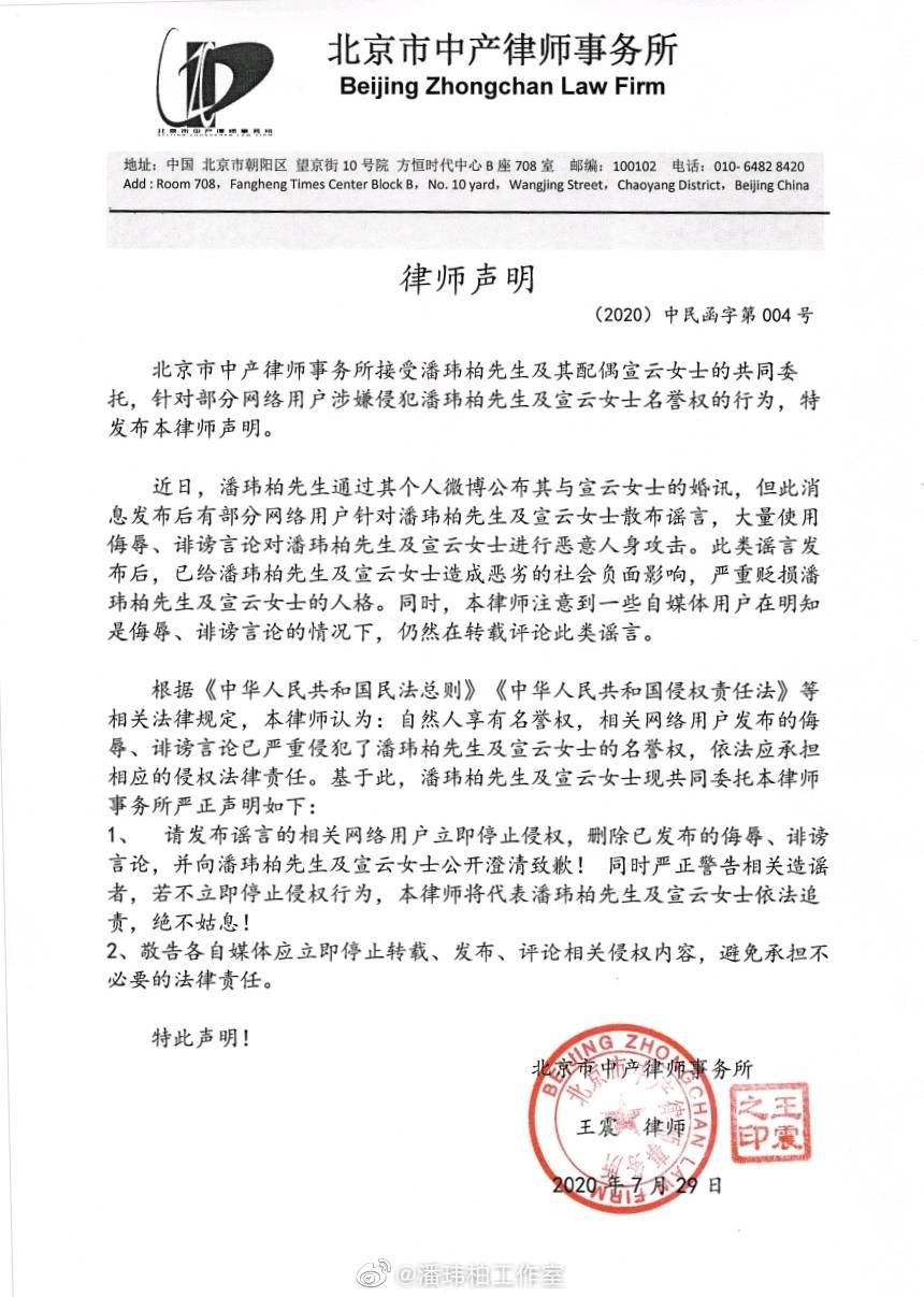 潘玮柏发表律师声明,谴责对其夫妻二人的不实言论