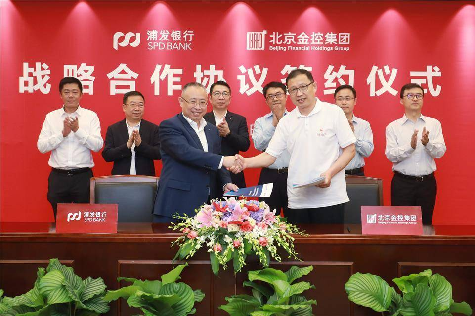 浦发银行与北京金控集团签署战略合作协议,共建智慧金融服务体系