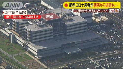 日本确诊男子从医院逃走 被妻子拒之门外后去泡温泉