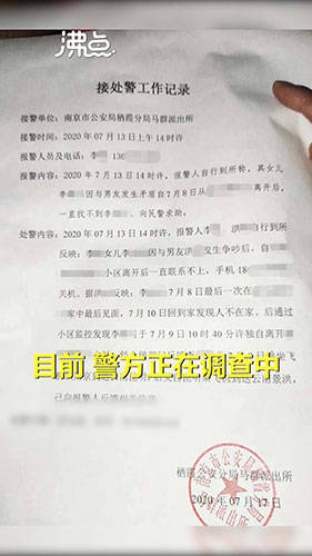 南京一应届毕业女生失联超21天 父亲回应:曾和男友吵架