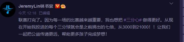 林书豪 优质偶像!林书豪宣布季后赛捐款数提升7倍