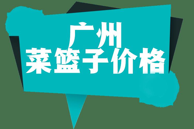 女人心计8月1日广州市菜篮子平均零售价