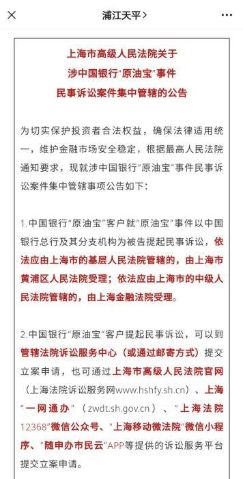 近30省份明确原油宝事件受理法院,投资人迎来曙光?
