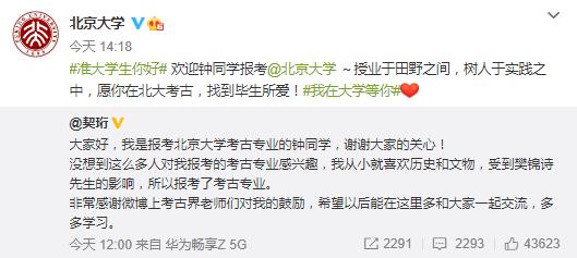 山村老师留守女孩报考考古专业 北京大学