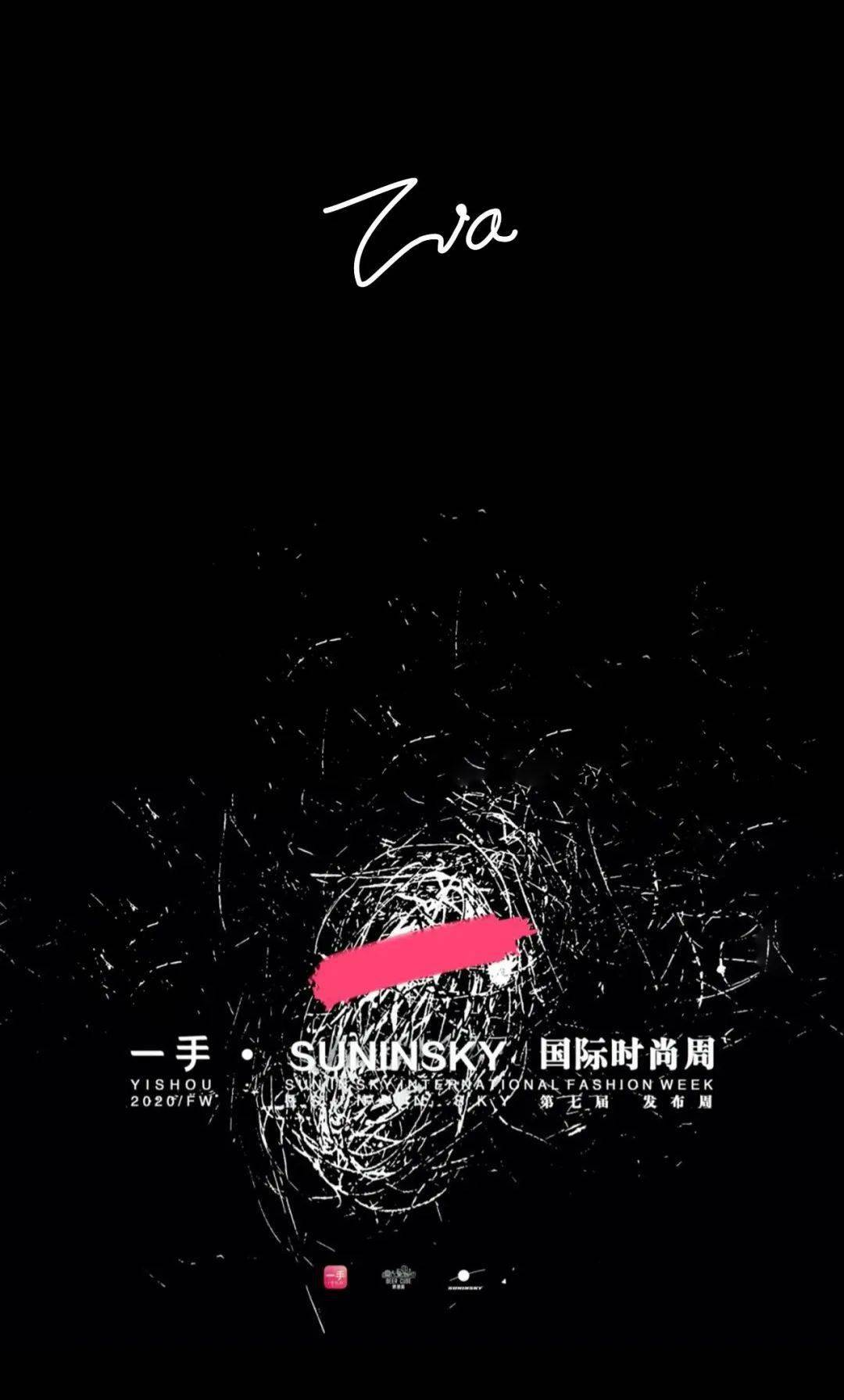 ZIA品牌专场秀 一手·SUNINSKY国际时尚周(暨SUNINSKY第七届发布周)