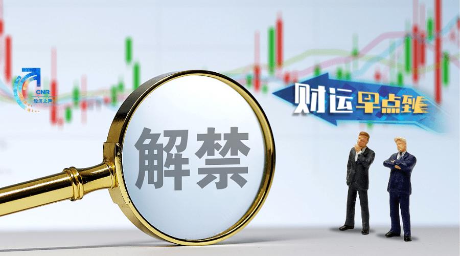 涉及市值3821亿!8月份110只个股将解禁,创未来3个月高峰