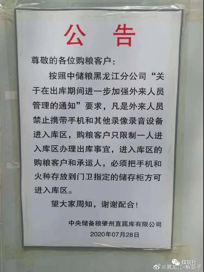 肇东库被曝问题后肇州库疑发公告禁手机录像,中储粮:将核实