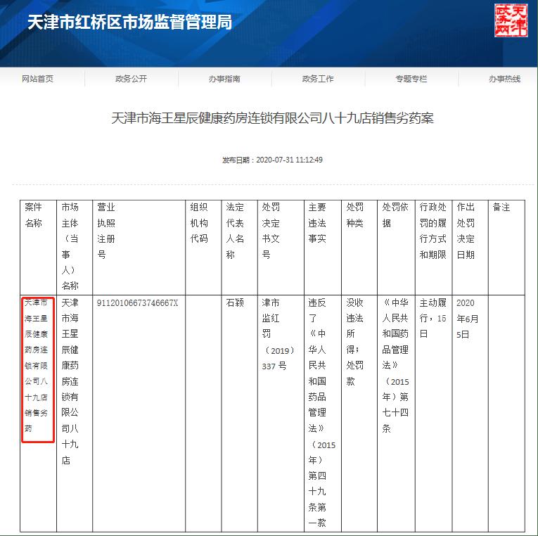 """天津市海星渐康药房89号店因""""销售劣药""""被罚款"""