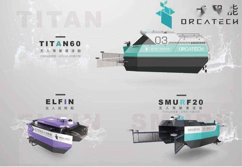 36氪首发|利用无人驾驶技术切入水域智慧环卫与维护,「欧卡智能」获千万元级融资