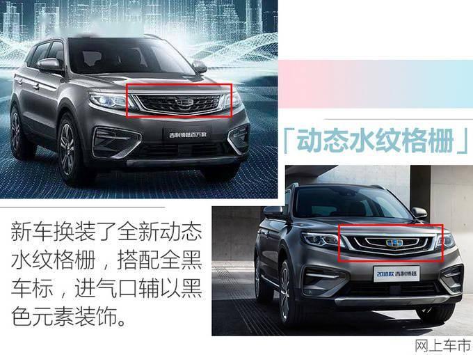 吉利博越新款车型上市!9.98万元起/换全新外观