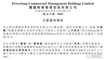 宝龙商业(9909.HK)上半年业绩预期大增,并购兑现+深耕长三角凸显长期投资逻辑