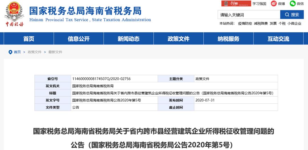 注意!这个省:9月1日起省内施工,项目部无需预缴企业所得税
