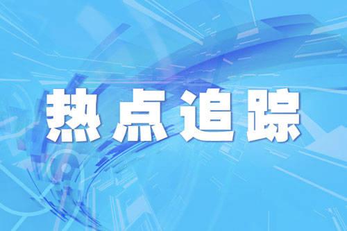 """台风""""黑格比""""逼近杭州 局部或有"""