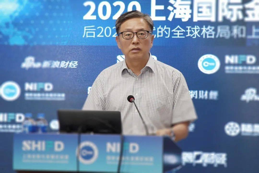 """""""2020上海国际金融中心论坛——后2020时代的全球格局和上海国际金融中心建设""""在沪召开"""