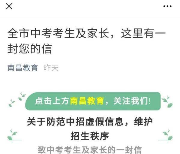 事关今年中考分数线!南昌教育局发布重要提醒