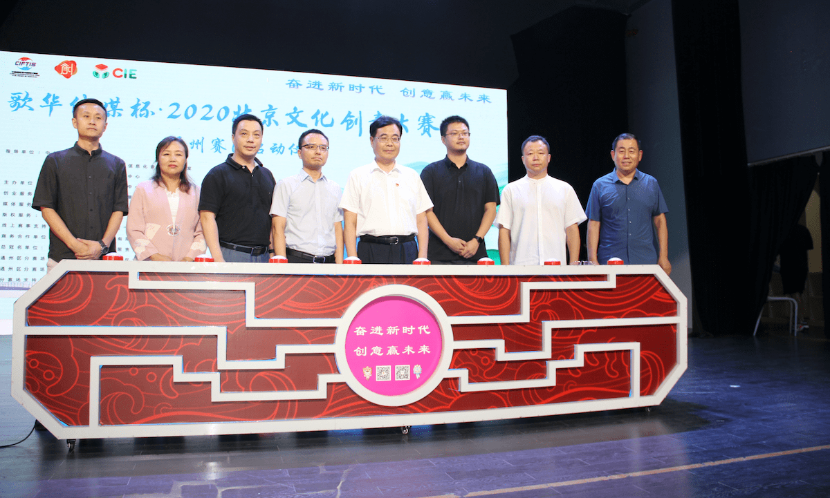 2020北京文化创意大赛通州赛区开赛,无畏者创未来项目获得第一名