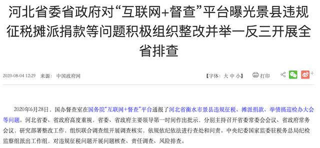 被国办督查后党政一把手齐遭问责,违规征税的景县是否只是孤例?