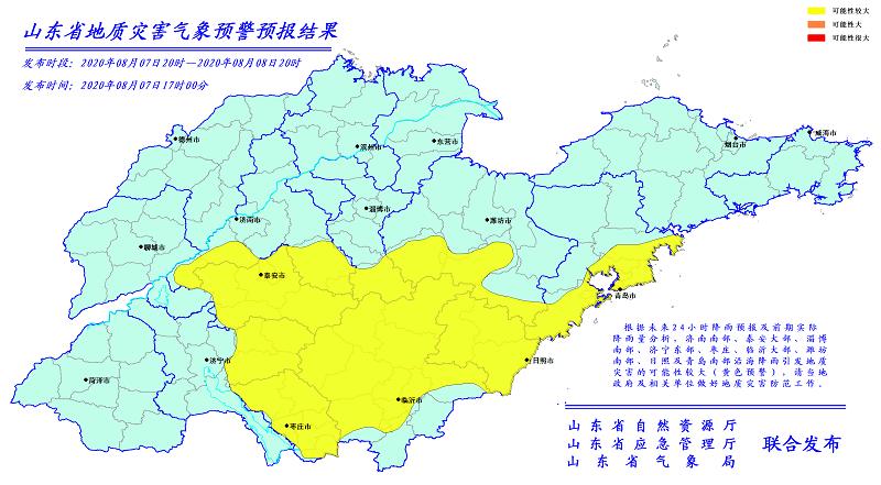山东省发布地质灾害气象风险预警!