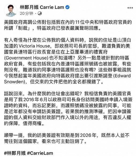林郑月娥:不向往到美国,看来可主动注销访美签证了