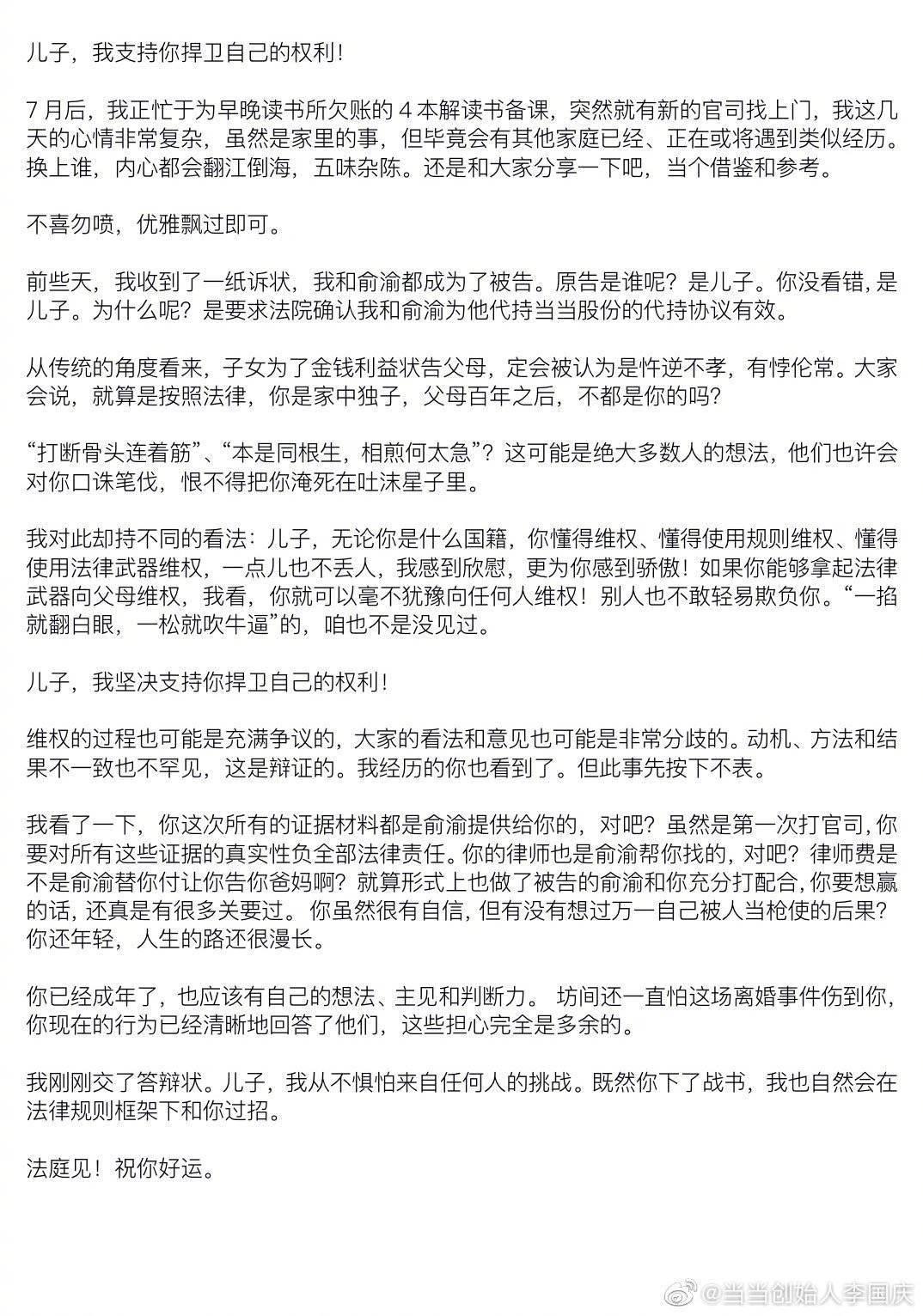 李国庆:自己和俞渝被儿子告上法庭,将正面应战