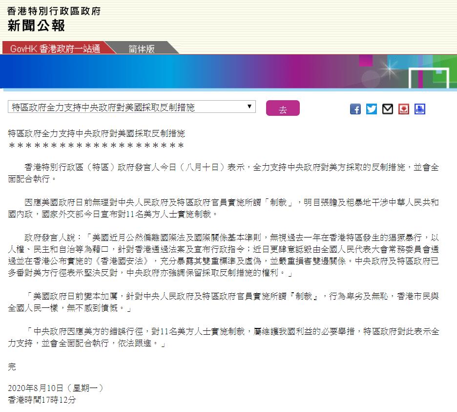 中方宣布制裁11名美方人士,港府:全力支持中央政府对美反制