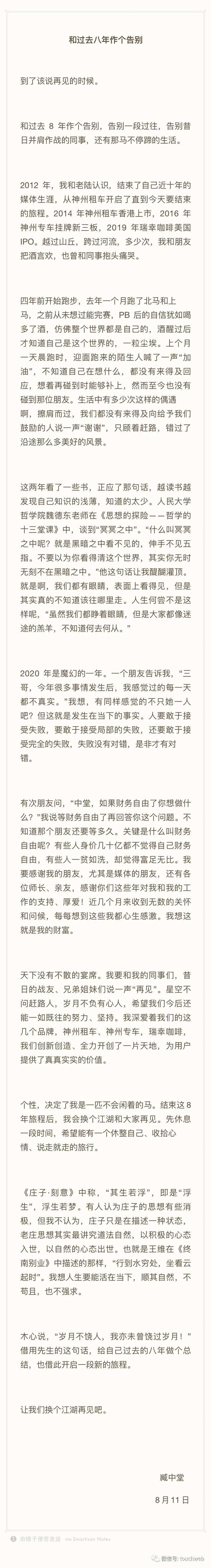 神州优车高级副总裁臧中堂于今日离职