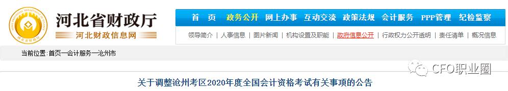 刚才又有两个财政部门宣布,2020年会计从业资格