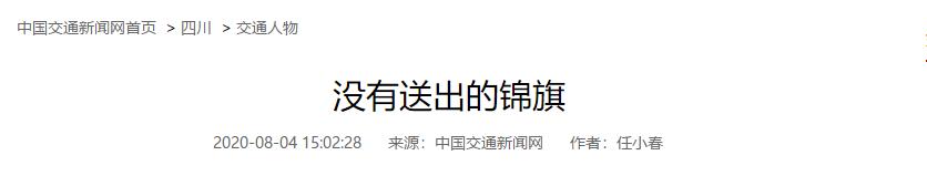 中国交通新闻网关注渠县:没有送出的锦旗:亚搏手机版app下载(图2)