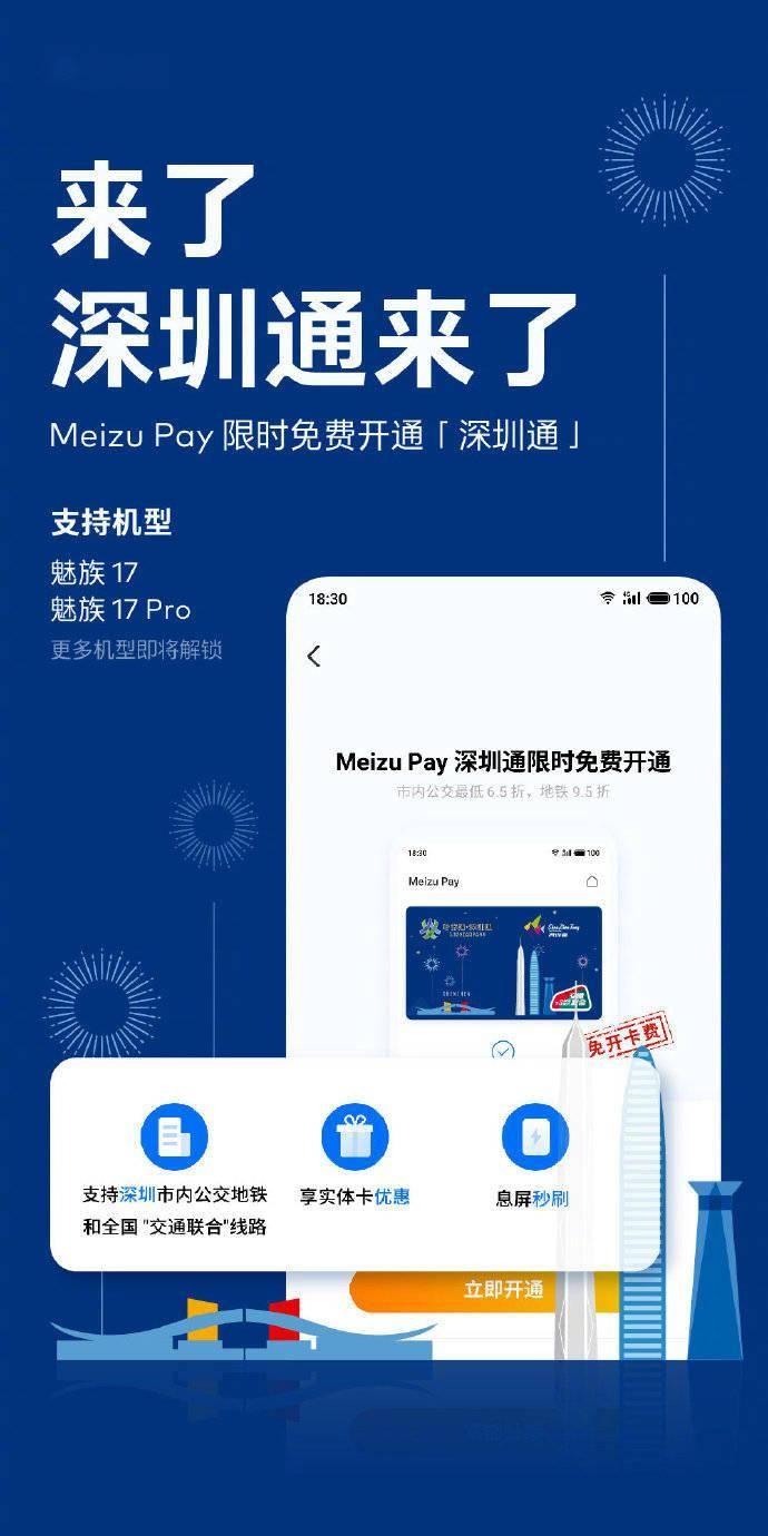 "Meizu Pay正式解鎖""深圳通"",魅族 17 系列用戶限時免開卡費"