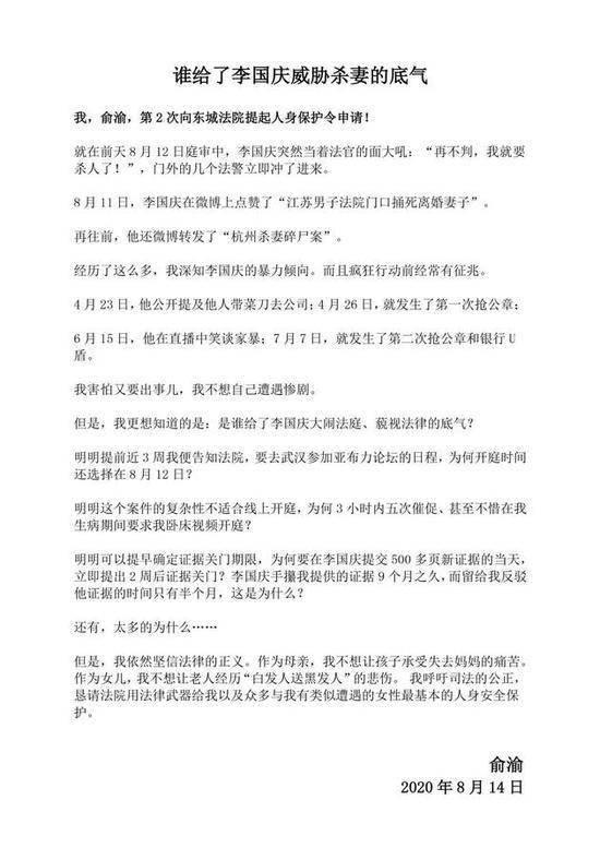 俞渝称李国庆威胁杀妻,二次提起申请人身保护令