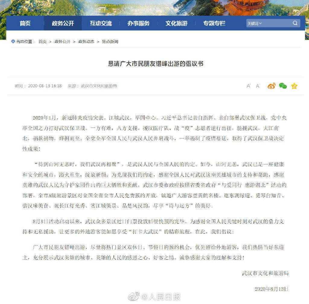 武汉倡议将节假日的热门景区留给外地游客