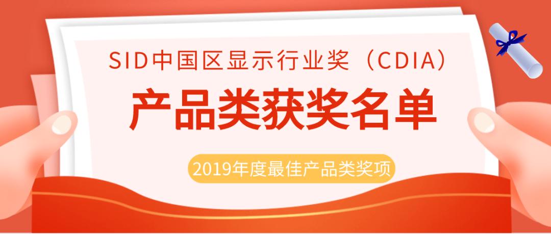 SID中国区显示行业奖产品类获奖产品及单位
