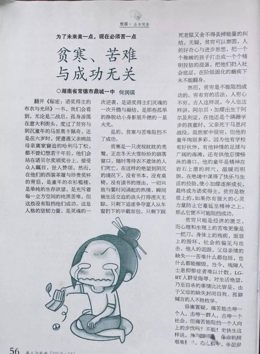 读过湖南省707分文科状元的文章,我看清了一个寒门教育的真相