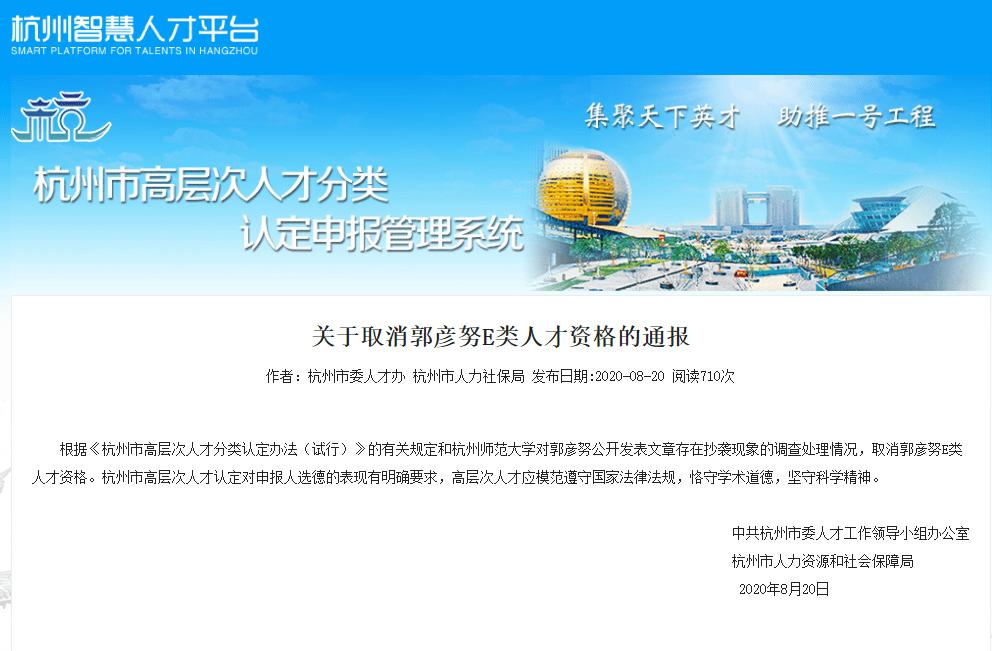 杭师大教师郭彦努论文存在抄袭 杭州取消其E类人才资格