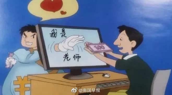 骗子冒充班主任混进家长群收费,桂林10多名家长被骗