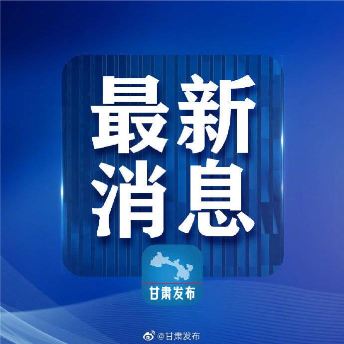 号外!陇南市东部未来24小时地质灾害风险高 陇南