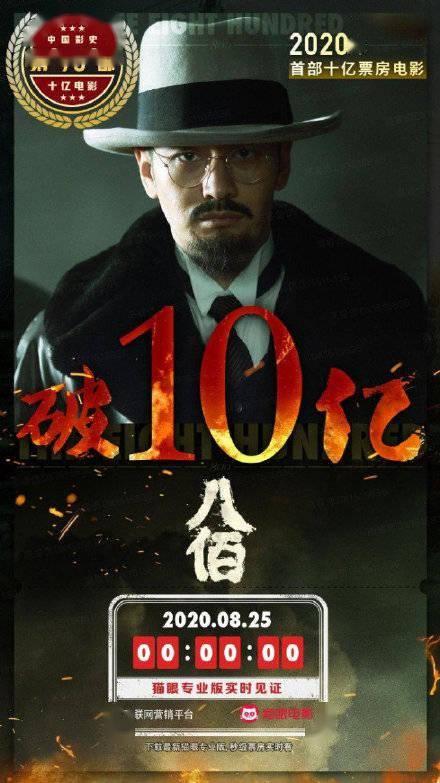 《八佰》成今年首部十亿票房电影