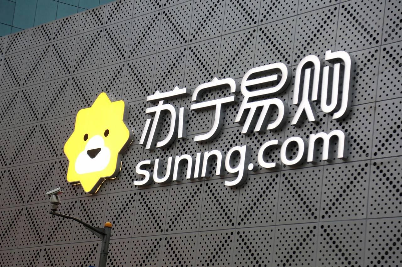 合作|苏宁易购上半年营收1184.24亿,线上销售规模占比近七成